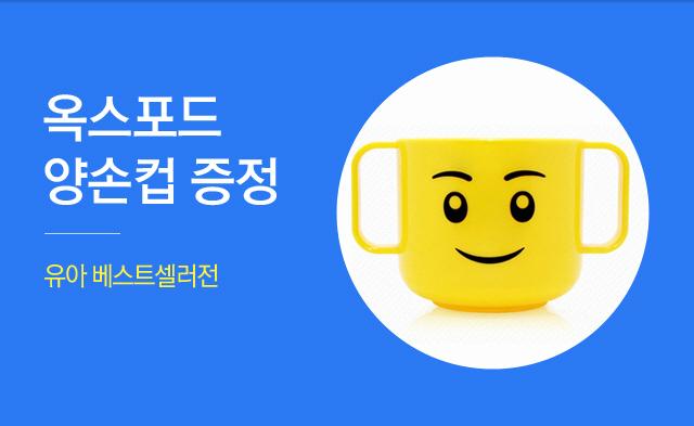 유아 베스트셀러전 옥스포드 양손컵