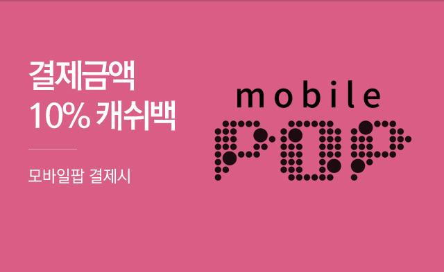 모바일팝 온라인 10% 캐시백