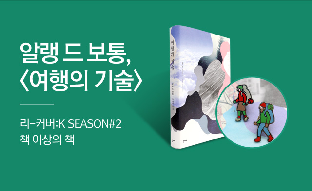 리-커버: K 시즌2. 2탄! <여행의 기술>