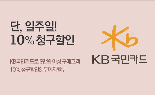 KB국민카드 10% 청구할인