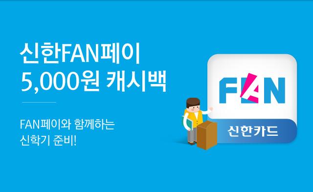 신한카드 판페이 5,000원 캐시백