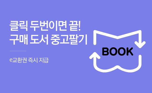 [중고장터] 간편팔기 오픈!