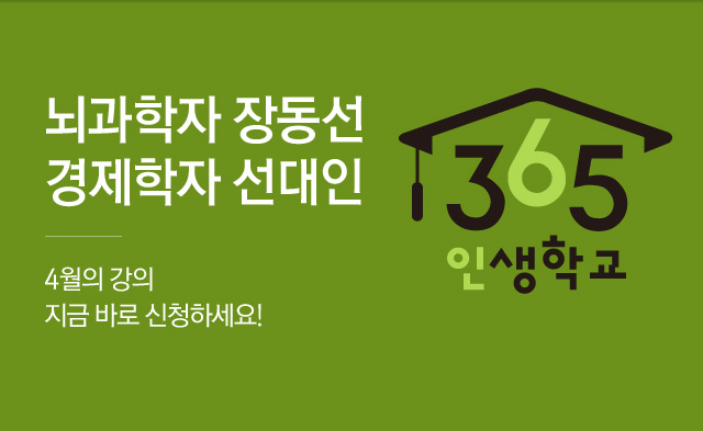 인생학교 365 4월호