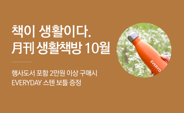 월간 생활책방 9월호 X 스텐보틀
