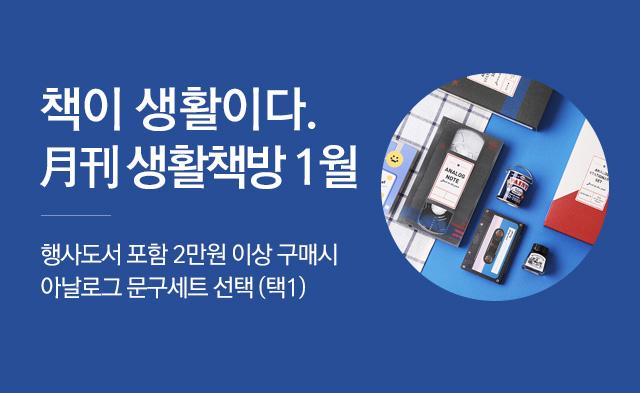 월간 생활책방 1월호 X 아나로그문구세트