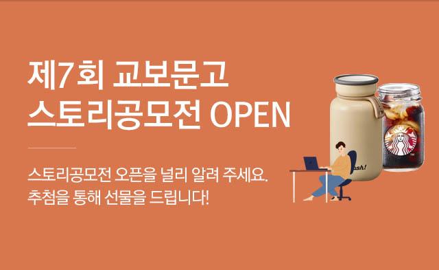 (main2) 스토리공모전 오픈