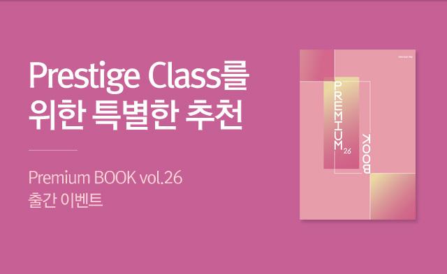 (main2) Premium BOOK 26호