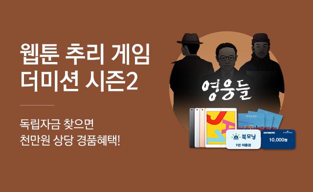 (main2) 웹툰 추리게임 더 미션 시즌2