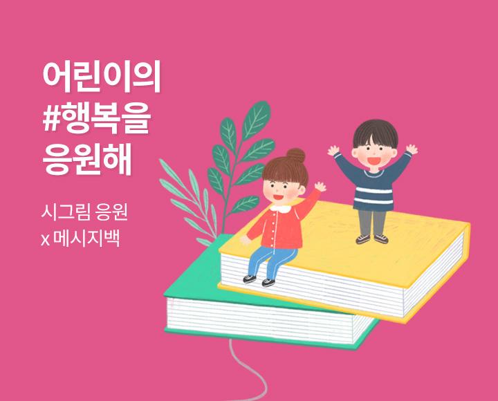 어린이 행복응원(시그림x메시지백)