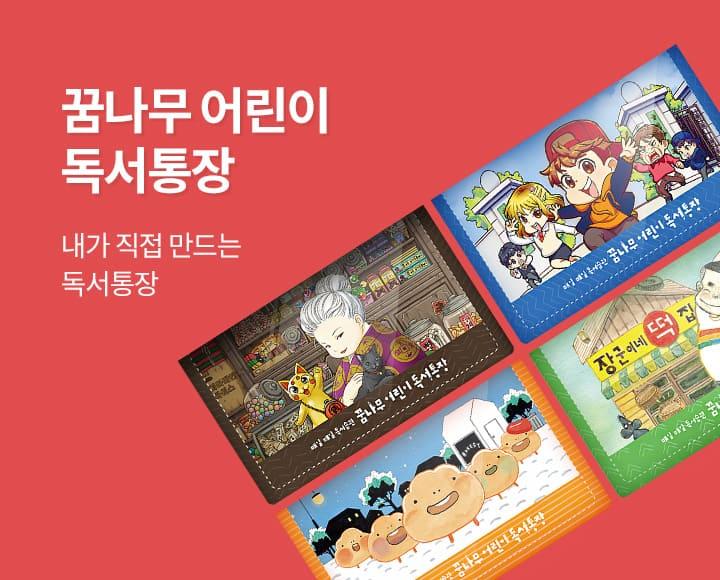 (main2) 어린이 독서통장 모바일