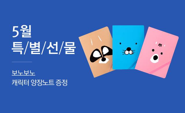 5월특별선물 : 보노보노 양장노트 증정