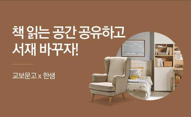 한샘 제휴 '책 있는 공간'