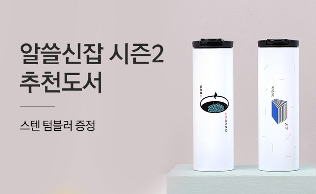 tvN 알쓸신잡 2 x 스텐 텀블러