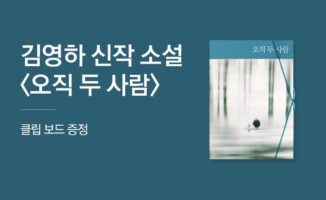 김영하 <오직 두 사람> 클립보드 증정