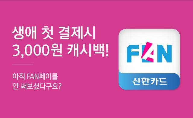 신한카드 FAN페이 첫 결제 3,000원 캐시백