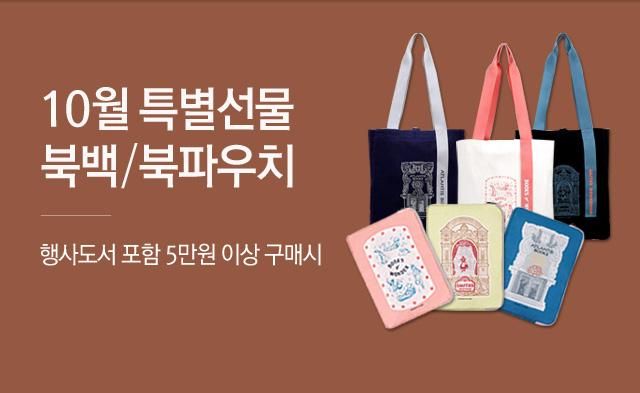 10월특별선물 X 북백&북파우치