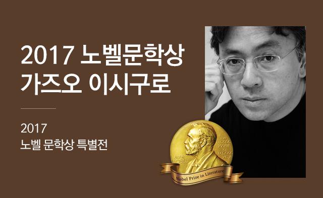 2017 노벨문학상 특집