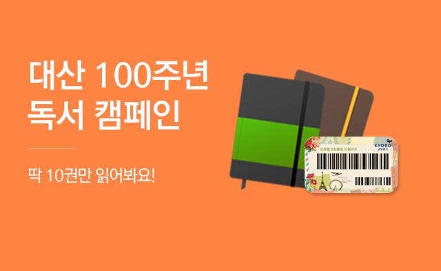 대산 100주년 독서 캠페일