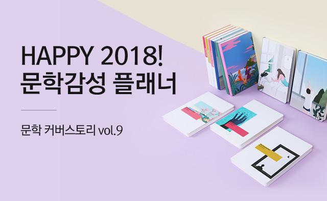 문학커버스토리 vol.9 x 2018 데일리플래너