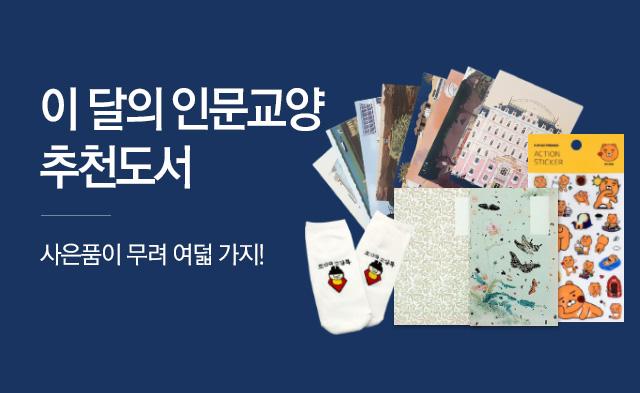 이 달의 인문교양 추천도서