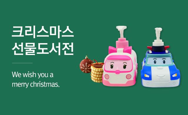 유아동 크리스마스 위시리스트