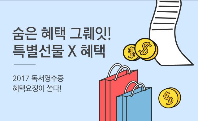 2017독서영수증