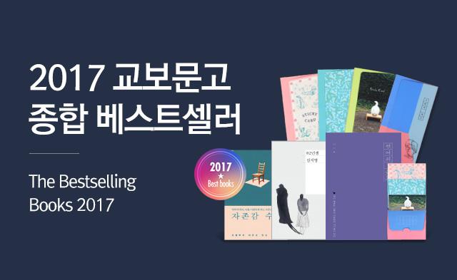 2017년 교보문고 종합베스트셀러