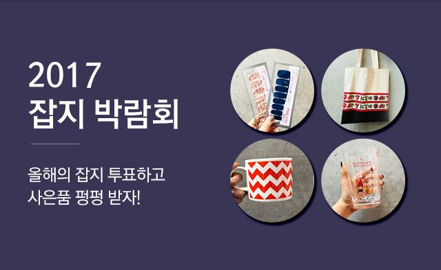 2017 잡지 박람회