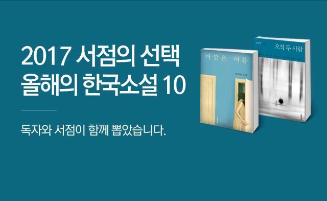 [2017 서점의 선택] 올해의 한국소설 10