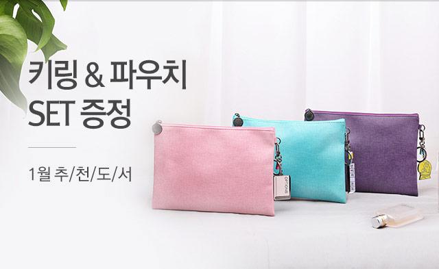 1월 특별선물 X 키링&파우치 세트