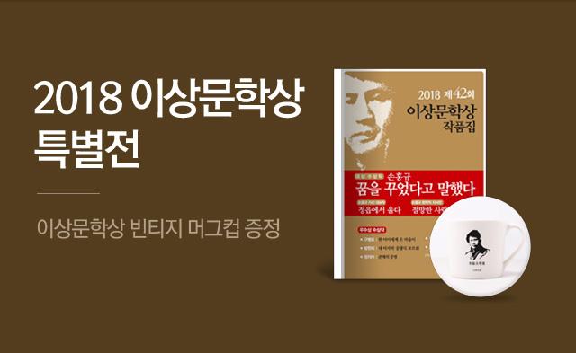 2018 이상문학상 특별전