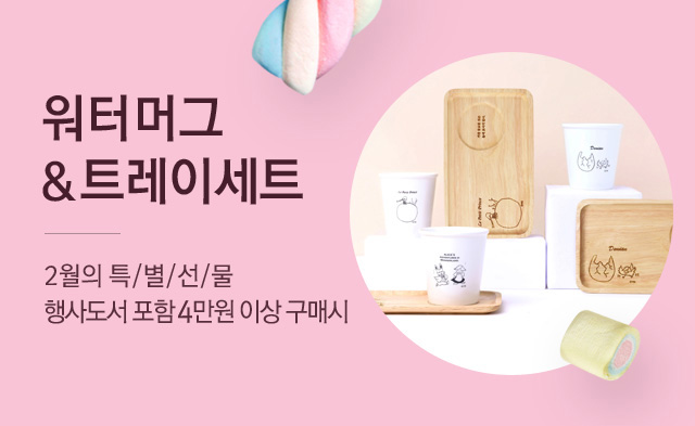 2월특별선물X워터머그&트레이세트