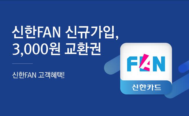신한FAN 신규가입 3,000원 교환권 증정