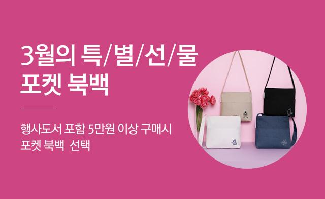 3월 특별선물 X 포켓북백