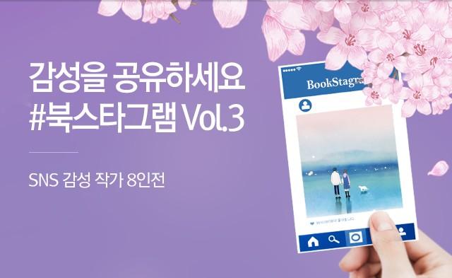 SNS 감성작가 8인전 # 북스타그램 vol.3