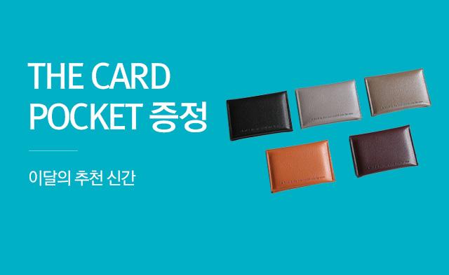 3월기대신작 X 카드지갑