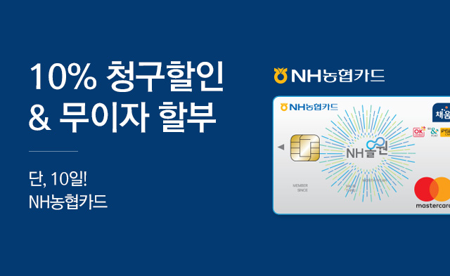 NH농협카드 10% 청구할인