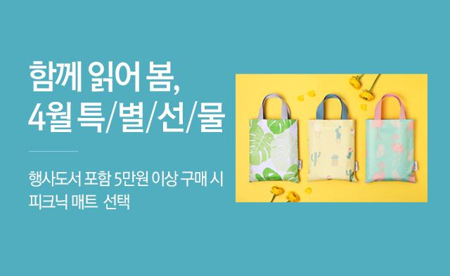4월특별선물X피크닉매트