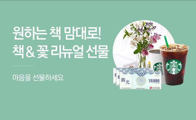 책그리고꽃 리뉴얼 이벤트