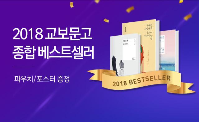 2018 상반기 종합 베스트셀러 이벤트