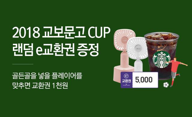 2018 kyobobook cup