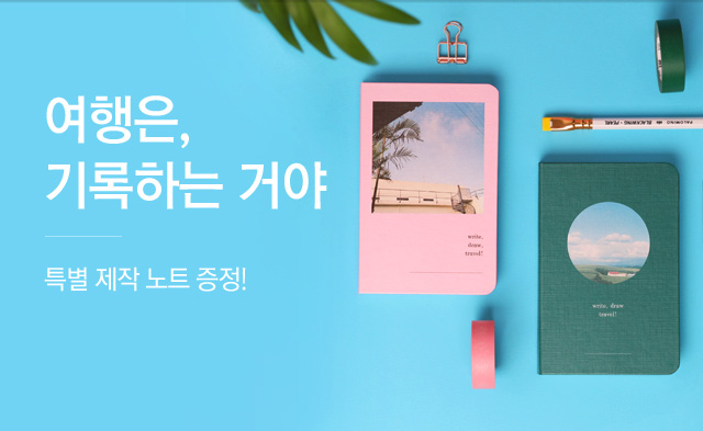 올 여름 write, draw, travel