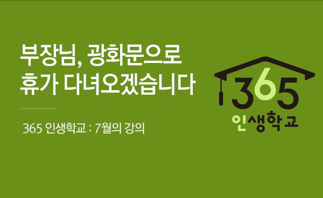 365 인생학교: 7월의 강의