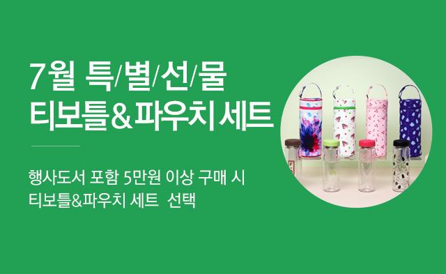 7월특별선물X티보틀&파우치세트