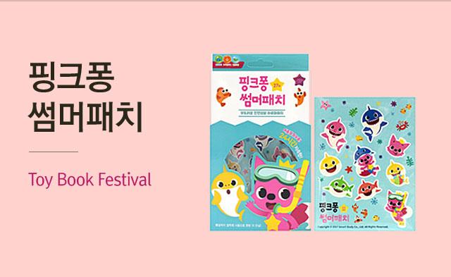(유아) Toy Book Festival_핑크퐁 썸머패치