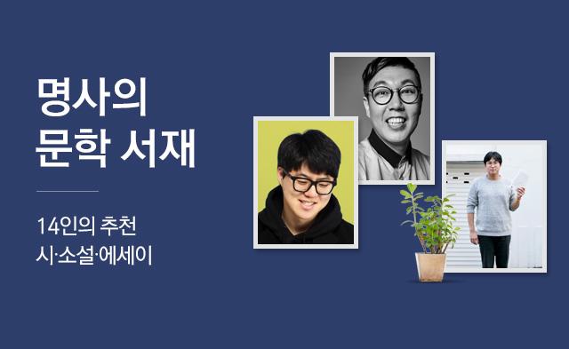 [여름밤의 서재 1탄] 명사의 문학서재