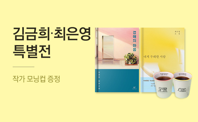 김금희 최은영 작가전