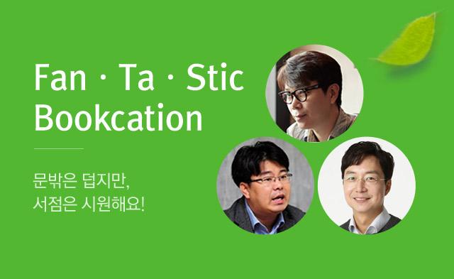 판타스틱 북케이션: 여름휴가 추천도서 총집합