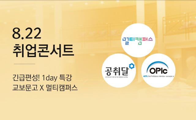 교보문고X멀티캠퍼스 취업콘서트