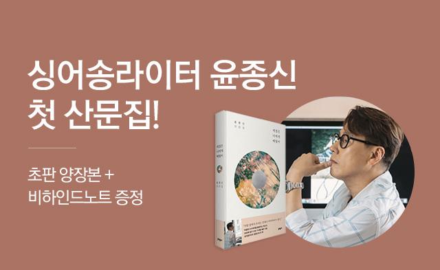 윤종신 첫 산문집 예약판매 이벤트